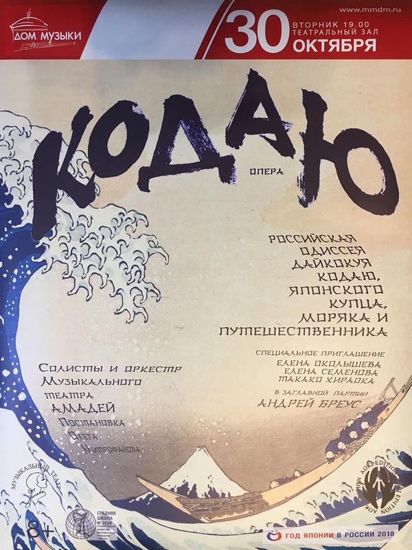 10月30日(火)モスクワのドム・ミュージキで行われる オペラ「光太夫」(大黒屋光太夫の航海記)