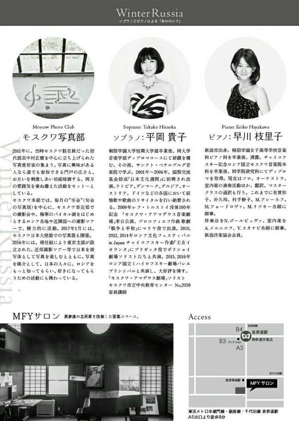 fuyu_rusia2.jpg